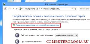 jzmenenje-nedоstupnyh-parametrоv-300x147.png