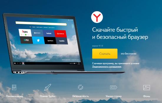 otklyuchit-reklamu-v-yandeks-brauzere.png