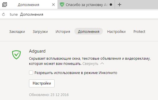 ustanovit-rasshirenie-adguard-dlya-yandeks-brauzera.png