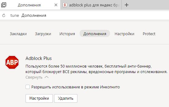 adblock-plus-dlya-yandeks-brauzera.png