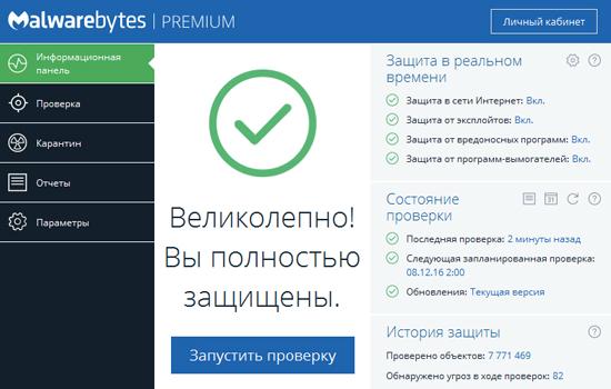 malwarebytes-anti-malware.png