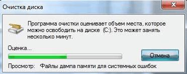 программа-очистки-диска.png