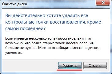удаление-контрольных-точек.png