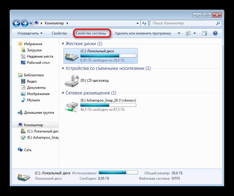 Knopka-Svoystva-sistemyi-v-Moy-kompyuter-Windows-7.png