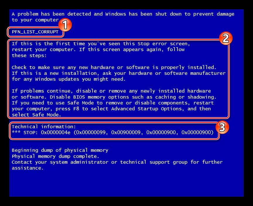 Siniy-e`kran-smerti-Windows.png