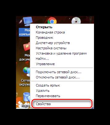 Perehod-k-svoystvam-sistemyi-v-Windows-XP.png