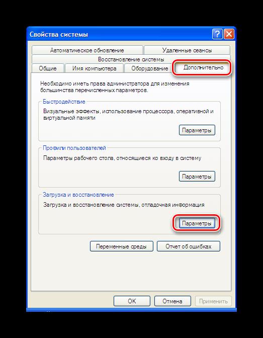 Perehod-k-nastroykam-parametrov-zagruzki-i-vosstanovleniya-sistemyi-v-Windows-XP.png