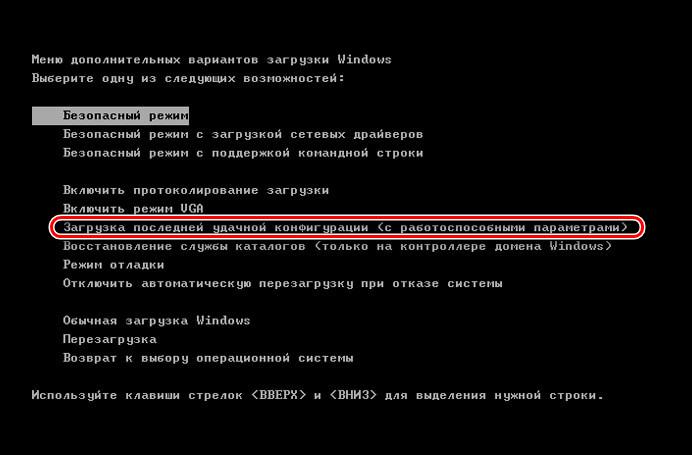 Zagruzka-posledney-udachnoy-konfiguratsii-Windows-XP.png