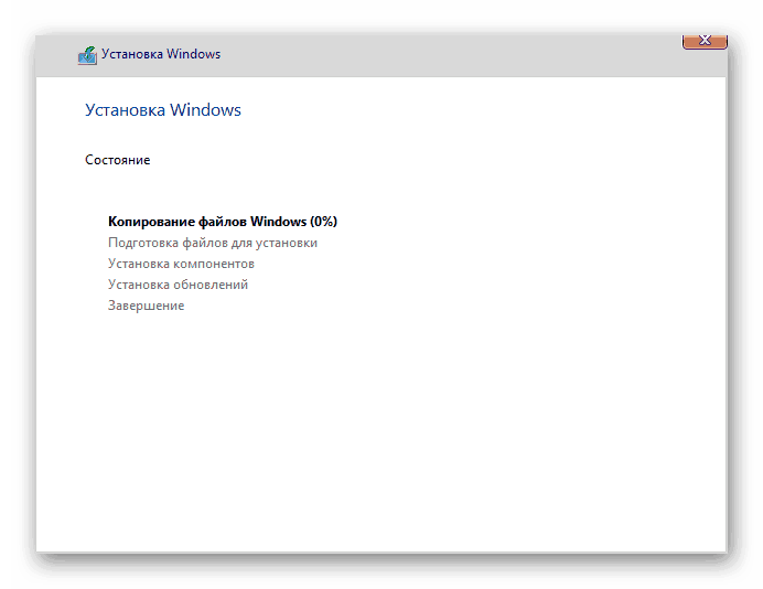 Protsess-chistoy-ustanovki-OS-Windows-10.png