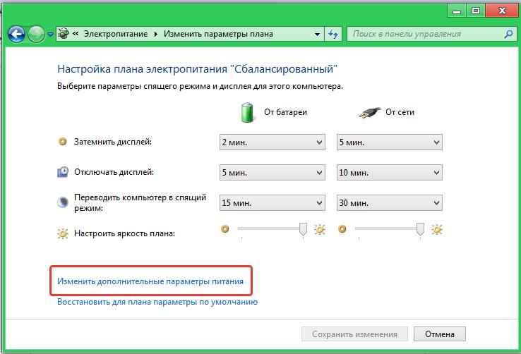 Kak-nastroit-yarkost-e`krana-na-noutbuke-Windows-8-3.png