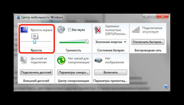 nastrojka_yarkosti_ekrana-image2.png