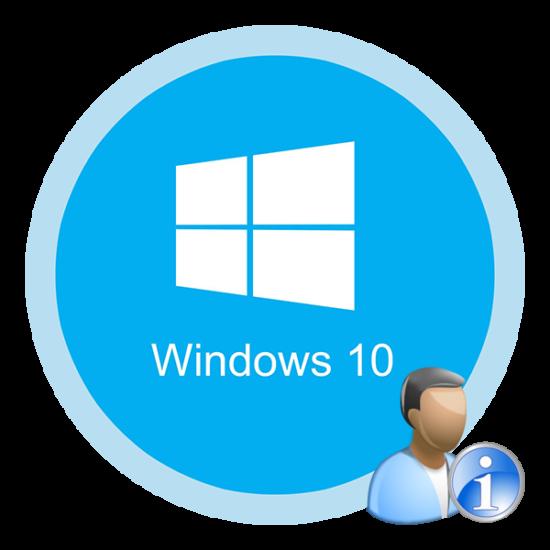 Kak-pereimenovat-papku-polzovatelya-v-Windows-10.png
