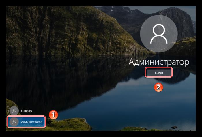 Vhodim-v-uchetnuyu-zapis-administratora-na-Windows-10.png