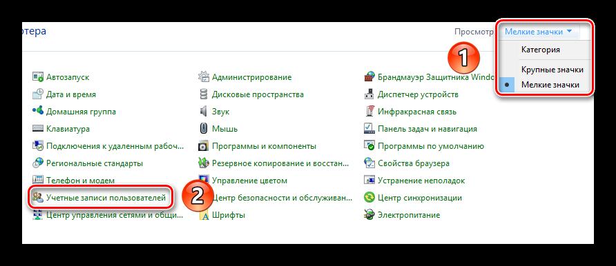 Zahodim-v-razdel-Uchetnyie-zapisi-polzovateley-v-Windows-10.png