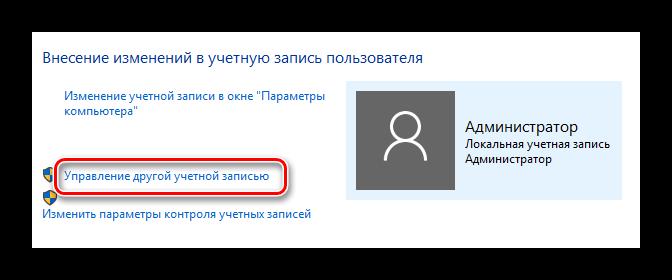 Nazhimaem-knopku-Upravlenie-drugoy-uchetnoy-zapisyu-v-Windows-10.png
