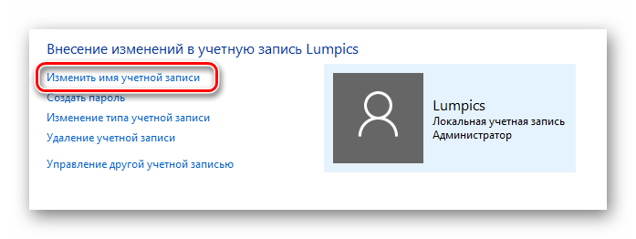 Menyaem-imya-vyibrannoy-uchetnoy-zapisi-Windows-10.png