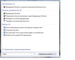 11-Poisk-po-slovu-v-menyu-Pusk-300x238.png