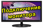 Podklyuchenie-monitora-k-noutbuku.png