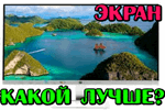 2017-12-13-08_58_42-Vyibor-e%60krana-kakoy-luchshe.png