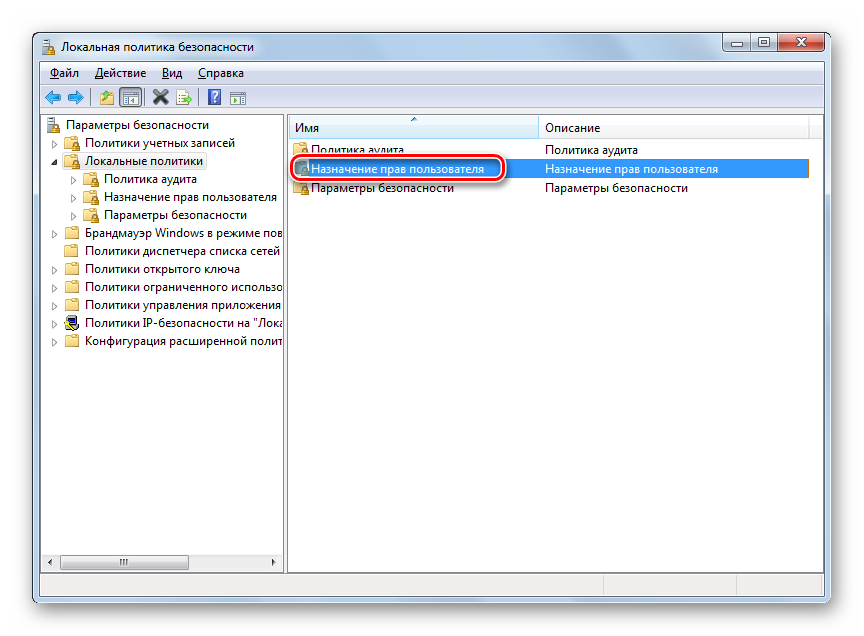 Perehod-v-papku-Naznachenie-prav-polzovatelya-iz-kataloga-Lokalnyie-politiki-v-okne-osnastki-Lokalnaya-politika-bezopasnosti-v-Windows-7.png