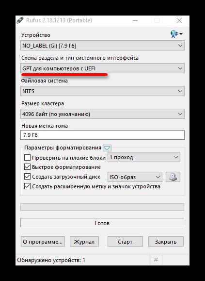 Vyibor-pravilnogo-razdela-i-tipa-dlya-formatirovaniya-fleshki-dlya-zapisi-s-pomoshhyu-Rufus.png