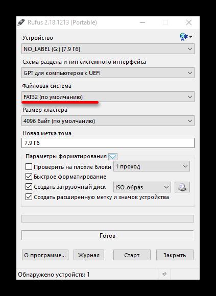 Vyibor-faylovoy-sistemyi-dlya-zapisi-obraza-vindovs-10-s-pomoshhyu-Rufus.png