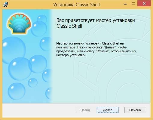 classicshell3.jpg