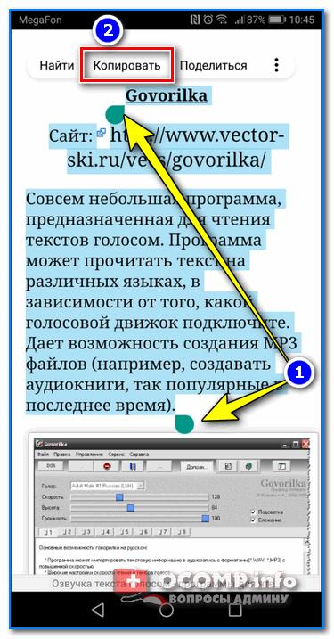 Vyidelit-kopirovat.png