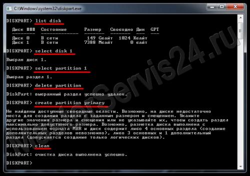 1431938108_5-diskpart.png