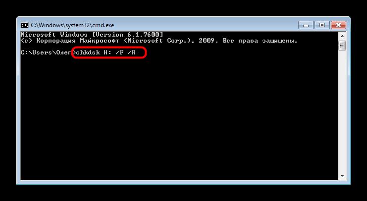 Zapusk-komandy-chkdsk-dlya-vosstanovleniya-USB-fleshki-v-konsoli.png