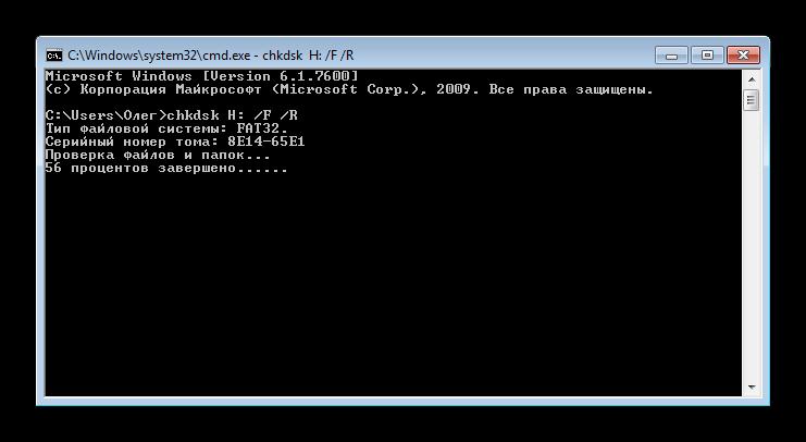 Ozhidanie-zaversheniya-raboty-utility-chkdsk-dlya-vosstanovleniya-fleshki.png