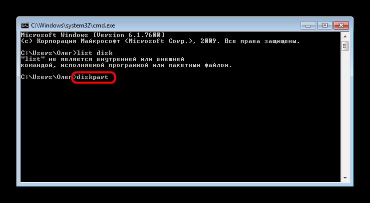 Zapusk-utility-diskpart-dlya-vosstanovleniya-fleshki.png
