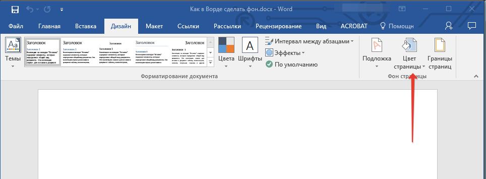 TSvet-stranitsyi-v-Word.png