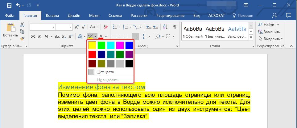 TSvet-vyideleniya-teksta-v-Word.png