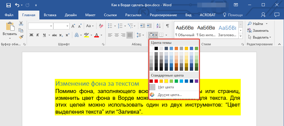 zalivka-teksta-v-word-1.png