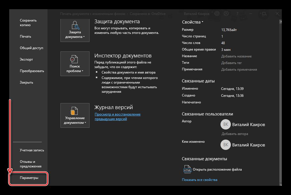 Otkryt-razdel-Parametry-programmy-Microsoft-Word.png