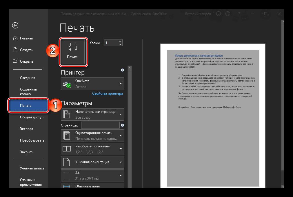 Perejti-k-pechati-dokumentov-v-programme-Microsoft-Word.png