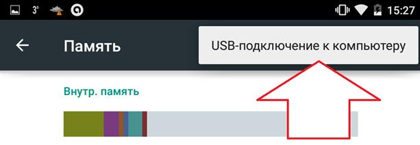 perehod-k-parametram-USB-podklucheniya-na-planshete.png