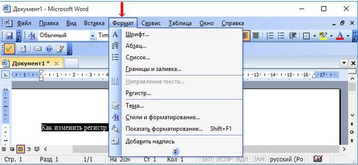 Perehodim-v-razdel-Format-.jpg