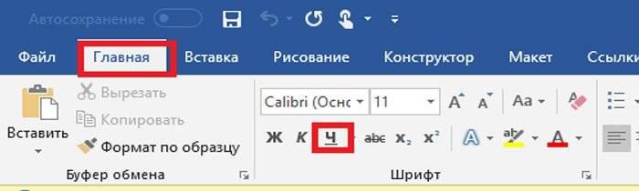 Vybiraem-Podcherknutyj-vid-teksta.jpg