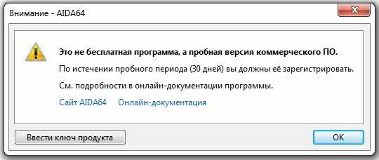 Vvesti-klyuch-AIDA.jpg