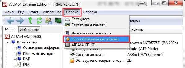 Test-stabilnosti-sistemyi-AIDA64.jpg