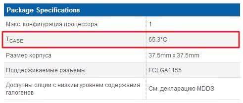 Maksimalnaya-temperatura-protsessora.jpg