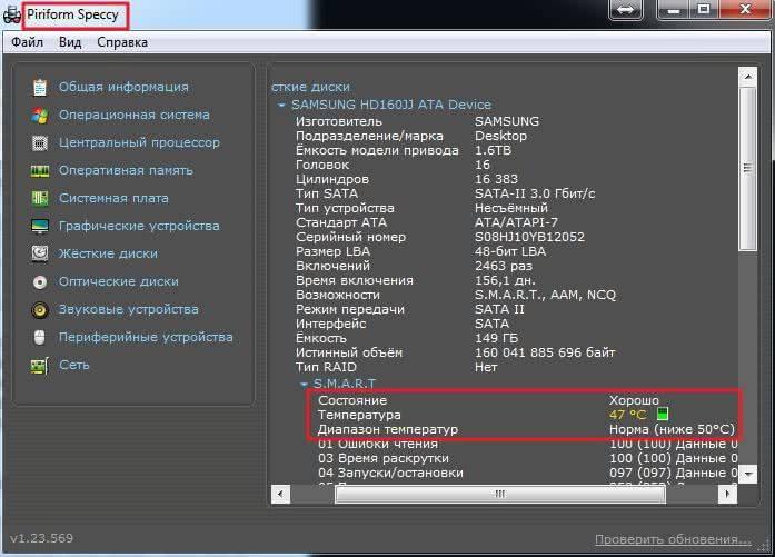Temperatura-HDD-Speccy.jpg