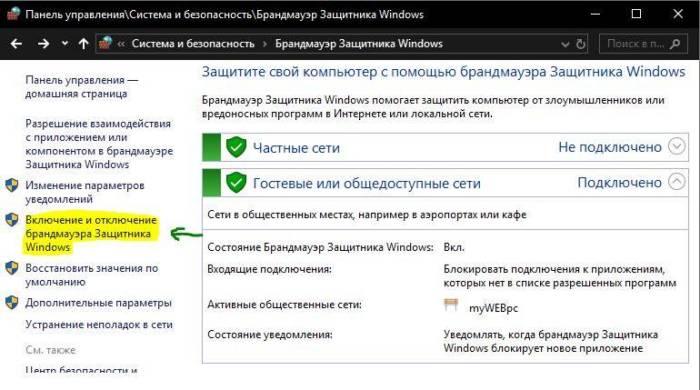 Включение-и-выключение-брандмауэра-Windows.jpg