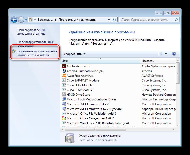 Optsiya-vklyucheniya-ili-otklyucheniya-komponentov-Windows-7-v-Programmah-i-komponentah.png