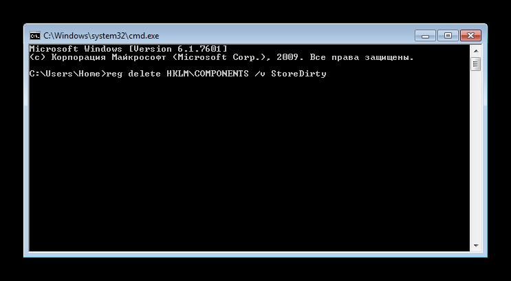 Vvesti-komandu-dlya-resheniya-problemyi-belogo-e`krana-komponentov-Windows-7.png