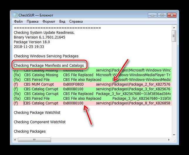 Sboynyie-obnovleniya-v-loge-utilityi-dlya-resheniya-problemyi-belogo-e`krana-komponentov-Windows-7.png