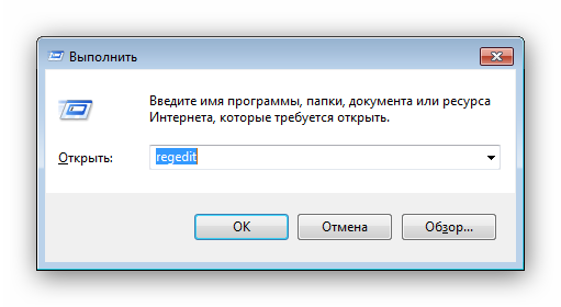 Zapustit-redaktor-reestra-dlya-resheniya-problemyi-belogo-e`krana-komponentov-Windows-7.png