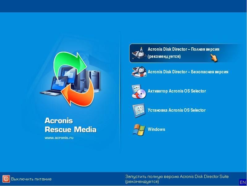 acronis-format.jpg